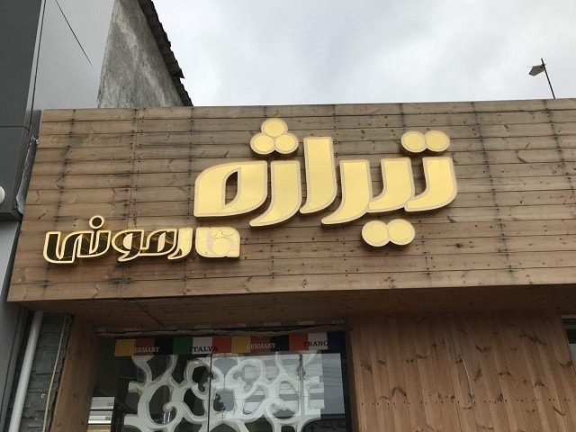 تابلوسازی در مشهد