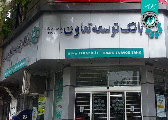 تابلو برای بانک