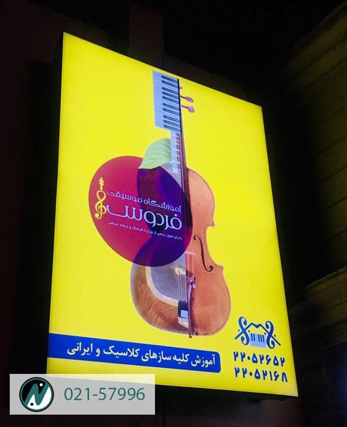 تابلو تبلیغاتی با کیفیت