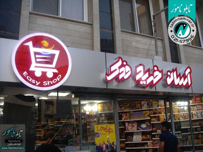 تابلو سوپرمارکت