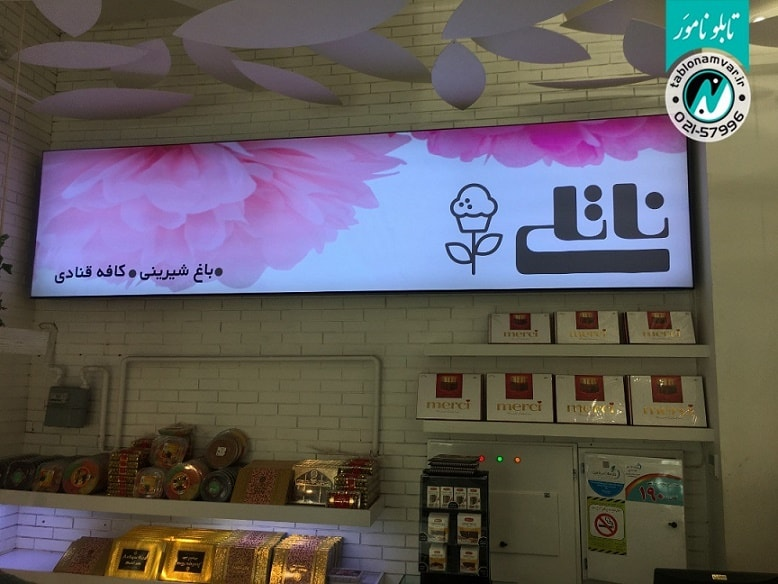 تابلو قنادی و شیرینی فروشی