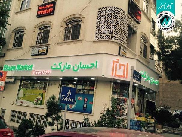 تابلو مغازه احسان مارکت