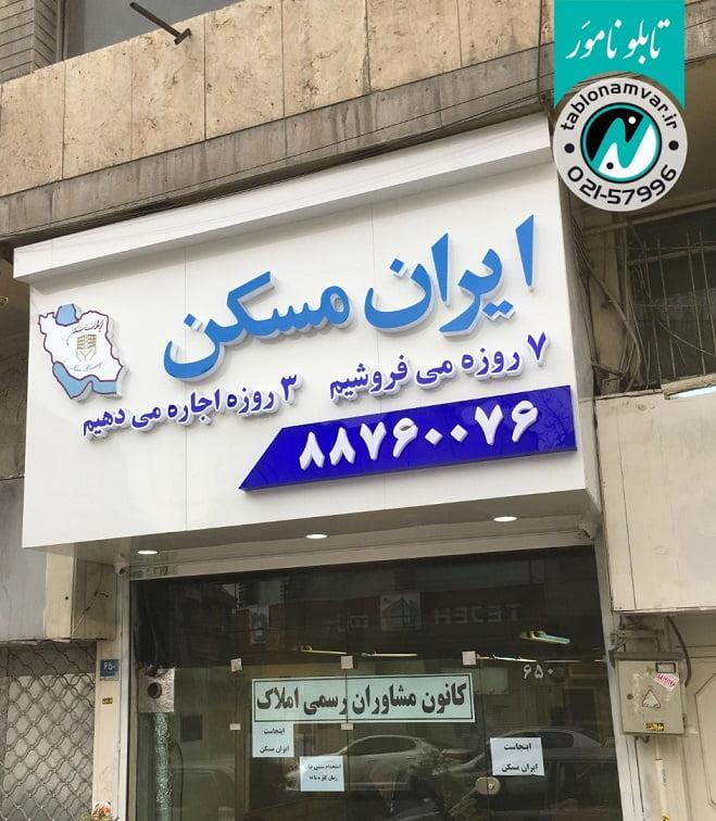 تابلو مغازه ایران مسکن