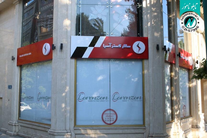 تابلو مغازه سالار گستر آسیا