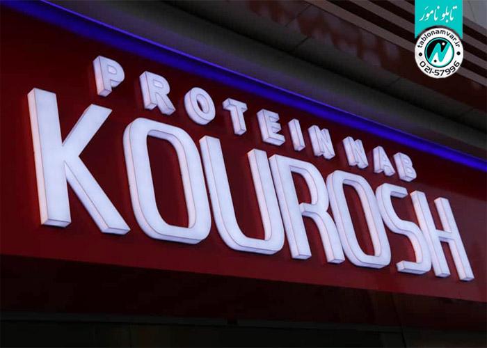 تابلو مغازه پروتئینی