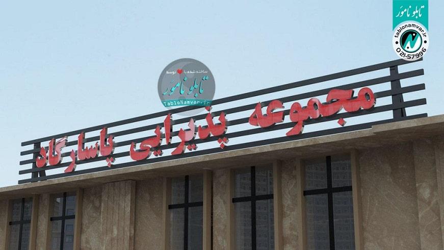 نمونه طراحی تابلو چلنیوم رستوران