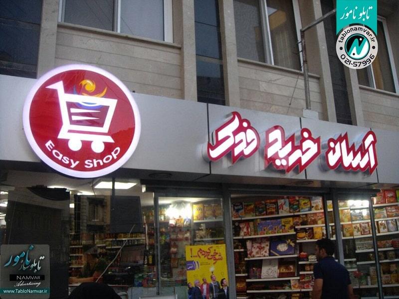 تابلو مغازه مناسب
