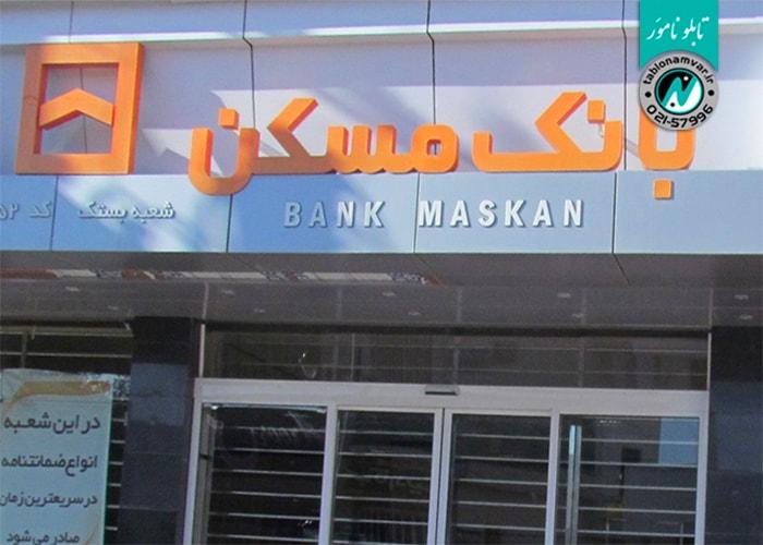 ساخت تابلو برای بانک