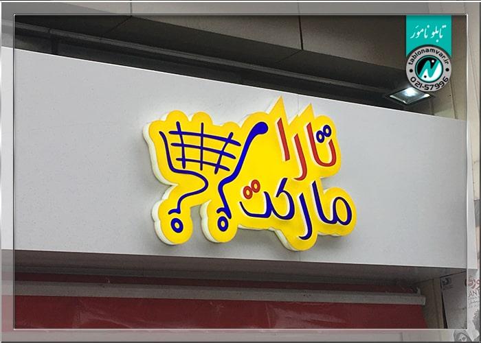 تابلو سو پرمارکت