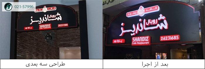 طراحی سه بعدی تابلو مغازه