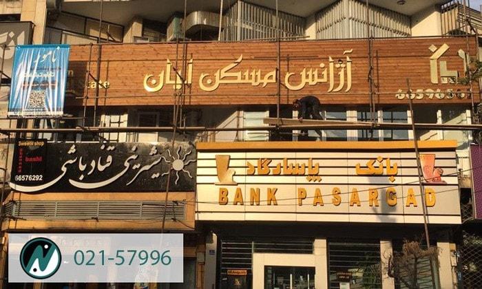 تابلوسازی در تهران آژانس مسکن