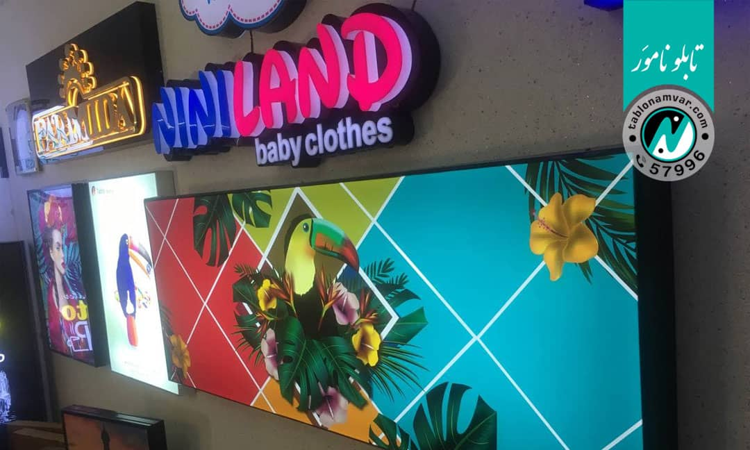 رنگ بندی مناسب در تابلو فروشگاه