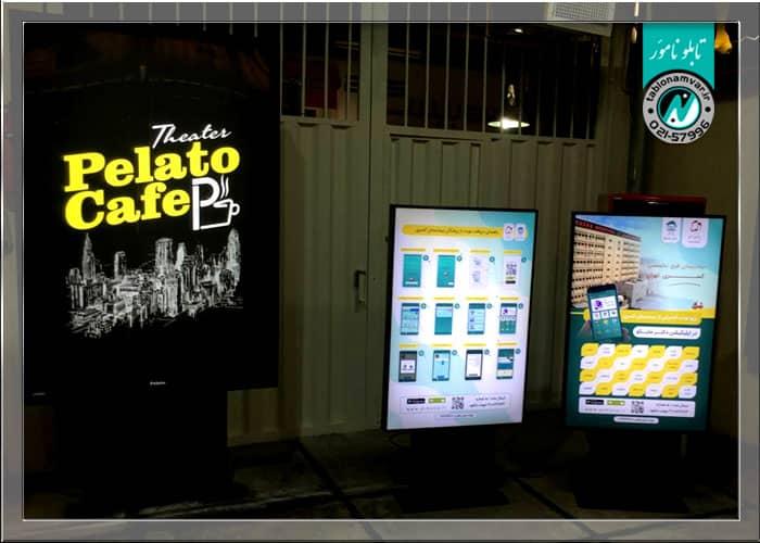 تابلو تبلیغاتی در نمایشگاه